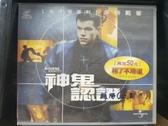 挖寶二手片-V01-006-正版VCD-電影【神鬼認證1】-麥特戴蒙(直購價)