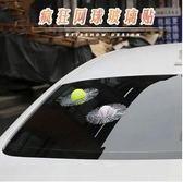 3D立體個性搞笑創意汽車用品貼紙後窗後擋風玻璃改裝棒球網球車貼