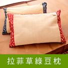 【名流寢飾家居館】拉菲草綠豆枕.自然清新...