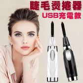 睫毛燙捲器 美睫器 燙睫毛 捲翹器 電燙睫毛器 電熱睫毛夾 加熱 持久定型 迷你 USB充電 BOXOPEN