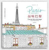 從著色體驗法式優雅:品味巴黎