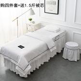 美容床罩 美容院床罩四件套全棉紋繡美體推拿按摩SPA會所專用美容床罩 MKS小宅女