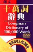 (二手書)十萬詞辭典