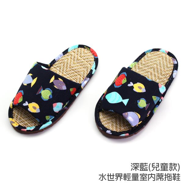 【333家居鞋館】兒童款 水世界輕量室內蓆拖鞋-白