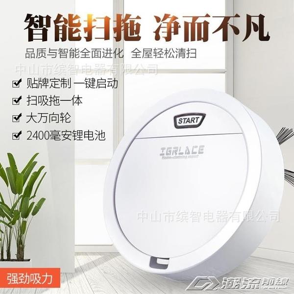 三合一掃地機器人 ES250家電智慧吸塵器家用禮品掃地機器人智慧家YYS 潮流前線