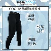 【MEGA COOUV】黑色 防曬涼感 內搭 滑褲 男款 UV-M801B 內搭褲 機車滑褲 重機滑褲 機車褲 重機褲