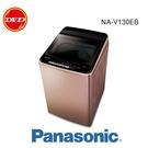 Panasonic 國際牌 NA-V130EB-PN 13公斤 玫瑰金 雙科技變頻洗衣機 公司貨