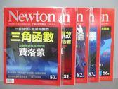 【書寶二手書T7/雜誌期刊_PNI】牛頓科學雜誌_80~86期間_共5本合售_三角函數等