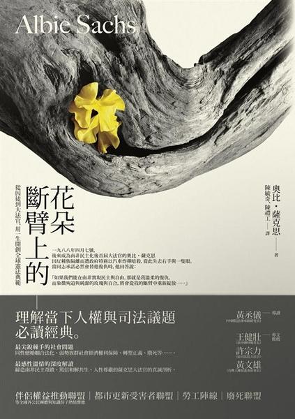 (二手書)斷臂上的花朵:從囚徒到大法官,用一生開創全球憲法典範