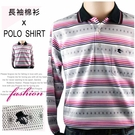 【大盤大】(P31636) 男 長袖POLO衫 口袋棉衫 台灣製 反領 父親節禮物 出國 交換禮物 鉅惠
