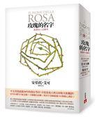 書玫瑰的名字【新譯本+註解本】:義大利文  翻譯,艾可大師親自註解!