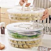 餃子盒 餃子盒日式手提圓形餃子盒雙層速凍水餃收納盒透明冰箱保鮮盒 童趣屋