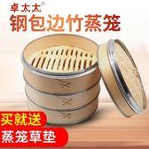 卓太太不鏽鋼制商用蒸籠竹制籠屜鋼圈加固家用大小蒸格蒸包子饅頭 最後一天85折