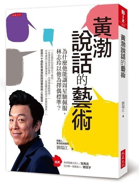 黃渤說話的藝術:為什麼他能讓周星馳佩服、林志玲以他為擇偶標準?【城邦讀書花園】