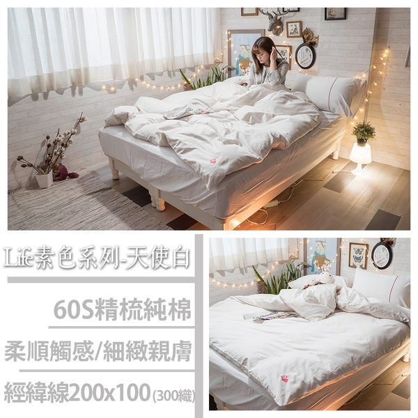 Life素色系列-天使白  Q2雙人加大床包雙人薄被套4件組 100%精梳棉(60支) 台灣製 棉床本舖