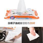 日本油煙機清潔濕巾廚房用紙專用擦油紙一次性去油污濕紙巾吸油紙   mandyc衣間