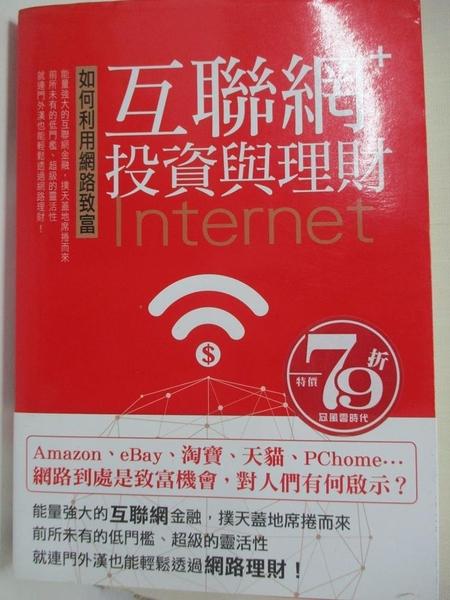 【書寶二手書T9/行銷_IMR】如何利用網路致富互聯網+:投資與理財_江清萍