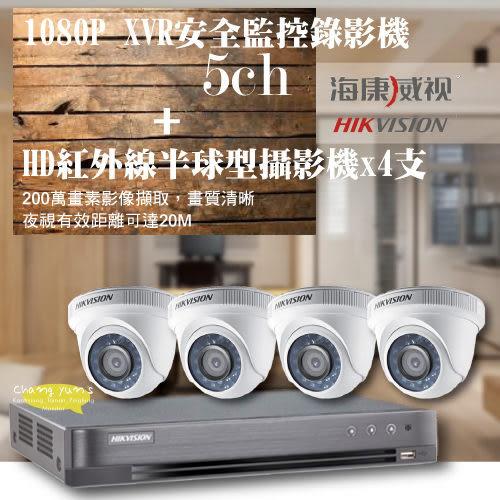 屏東監視器/200萬1080P-TVI/套裝組合【4路監視器+200萬半球型攝影機*4支】DIY組合優惠價