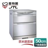 送基本安裝 喜特麗 落地/下嵌式50CM臭氧型 LED面板ST筷架烘碗機 JT-3152Q