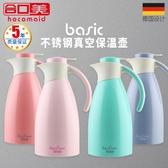 合口美 304不銹鋼保溫壺家用大容量保溫瓶暖壺熱水瓶開水咖啡壺2LATF 錢夫人小鋪