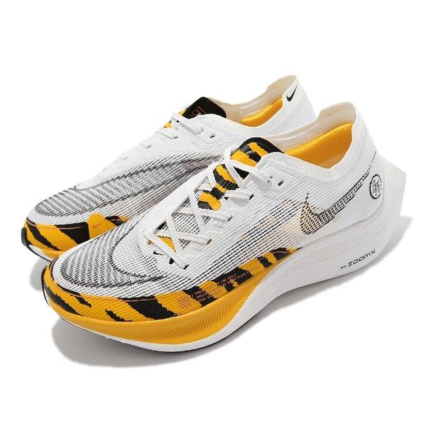 Nike 競速跑鞋 ZoomX Vaporfly Next 2 白 黃 碳板 男鞋 【ACS】 DM7601-100