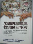 【書寶二手書T1/藝術_HHY】米開朗基羅與教宗的天花板_黃中憲, 金恩