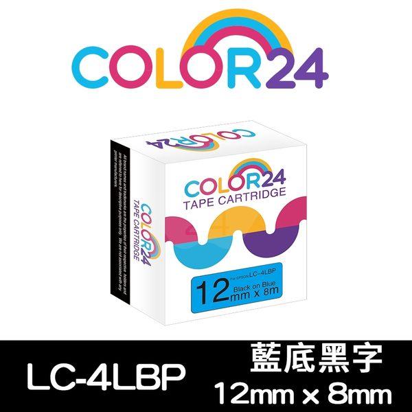 【COLOR 24】for EPSON LC-4LBP / LK-4LBP 藍底黑字相容標籤帶(寬度12mm) /適用 LW-K400/LW-200KT/LW-220DK