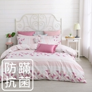 鴻宇 雙人薄被套 夢時尚粉 防蟎抗菌 美國棉授權品牌 台灣製2121