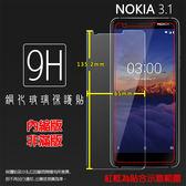 ☆超高規格強化技術 NOKIA 3.1 TA-1049 鋼化玻璃保護貼 高透 9H 鋼貼 鋼化貼 玻璃膜 保護膜 手機膜