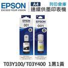 EPSON 1黑1黃 T03Y100+T03Y400 原廠盒裝墨水 /適用 L4150/L4160/L6170/L6190