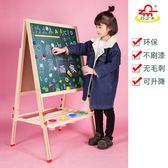兒童畫板雙面磁性小黑板支架式家用寶寶畫畫涂鴉寫字板畫架可升降ღ夏茉生活YTL