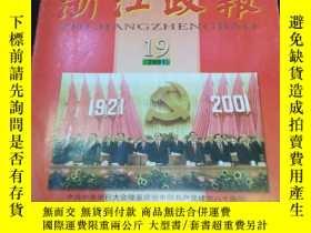 二手書博民逛書店罕見浙江政報(2001年第19期):慶祝中國共產黨成立八十週年特