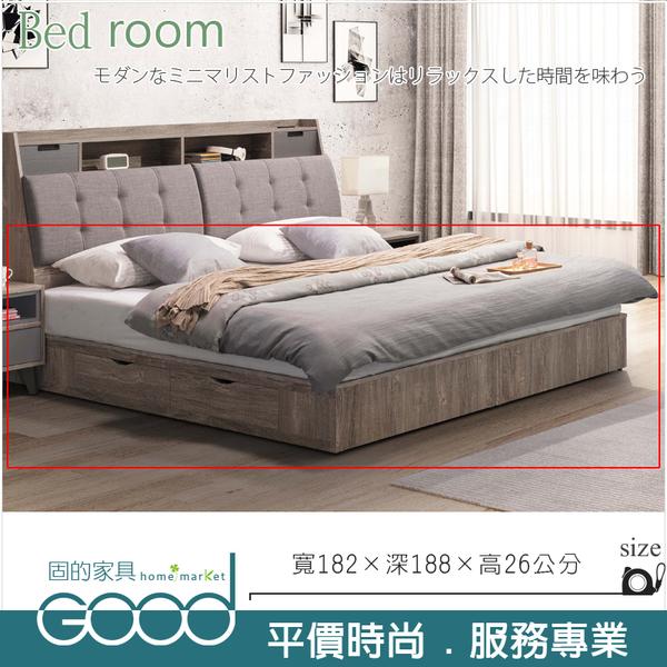 《固的家具GOOD》21-14-ADC 奧蘭多6尺二抽收納床底【雙北市含搬運組裝】