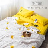 韓式可水洗毛巾繡-床包涼被4件組-微笑【BUNNY LIFE 邦妮生活館】