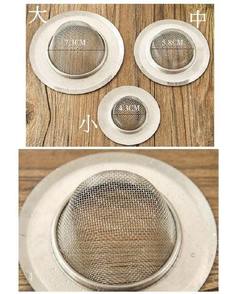 不銹鋼排水孔濾網-3入裝(1大+1中+1小)