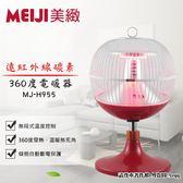 豬頭電器(^OO^) - 【勳風】美緻360度碳素電暖器(MJ-H955)