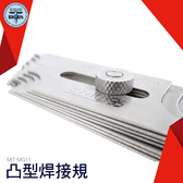 利器 焊縫尺焊縫圓角規焊道規公制英制焊接凹凸凸型焊縫尺