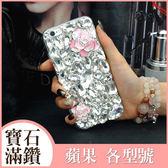 蘋果 iPhone XS MAX XR iPhoneX i8 Plus i7 Plus I6Splus 寶石滿鑽 水鑽殼 手機殼 保護殼 訂製
