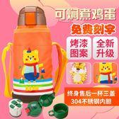 保溫杯兒童水壺帶吸管寶寶男女幼兒園學生不銹鋼防摔兩用水杯 森活雜貨
