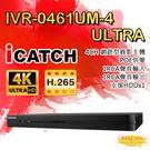 ICATCH可取 IVR-0461UM-4 Ultra 4路 H.265 4K POE供電 NVR網路型錄影主機 監視器