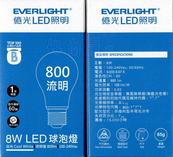 好商量~ 億光 8W LED 燈泡