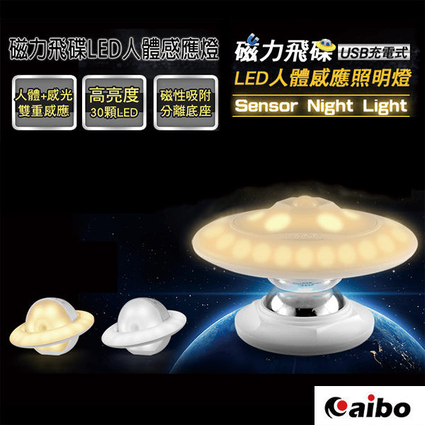 aibo 磁力飛碟 USB充電式LED人體感應照明燈(2色) (USB-LI-09)