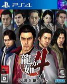 PS4-人中之龍4 中文版 PLAY-小無電玩