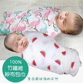 包巾 竹纖維 ☆母嬰同室☆【JA0058】美國大牌100%竹纖維紗布 手推車 防紫外線 被毯  哺乳巾 嬰兒床