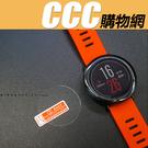 華米 AMAZFIT 手錶鋼化膜 防刮 鏡面 螢幕 保護貼