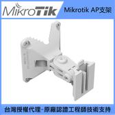 Mikrotik AP支架 臺灣授權代理
