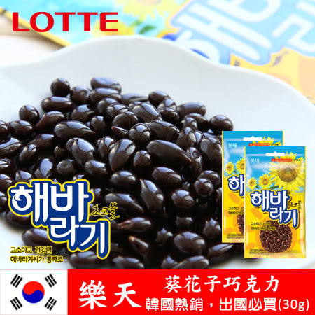 出國必買 韓國 Lotte 樂天 葵花子巧克力 30g 葵花籽 葵瓜子 巧克力豆 巧克力 韓國巧克力 瓜子巧克力