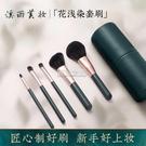 化妝刷 花子西子花淺染化妝刷套裝化妝工具美妝全套初學者刷子女士套刷