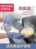 家用烤箱手套防燙加厚硅膠烘焙微波爐專用隔熱手套耐高溫廚房防熱 美芭