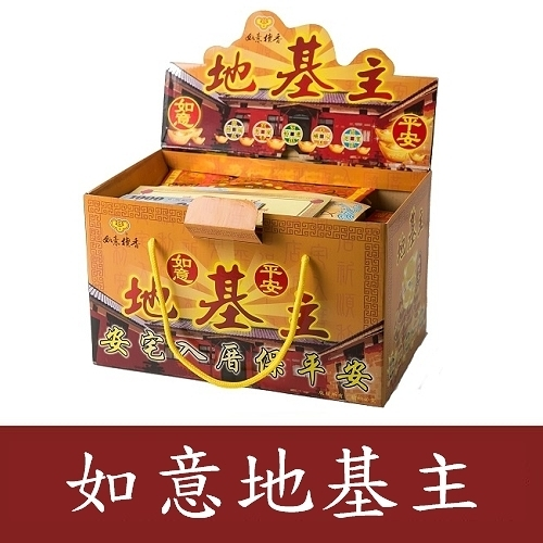 【如意檀香】【如意地基主】環保金紙,拜拜首選(3盒售)